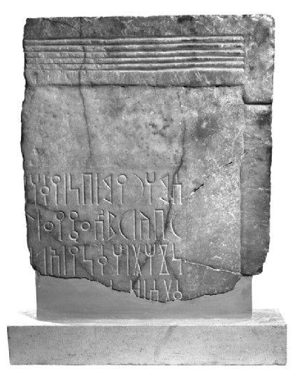 Relief fragment with inscription in Sabaean