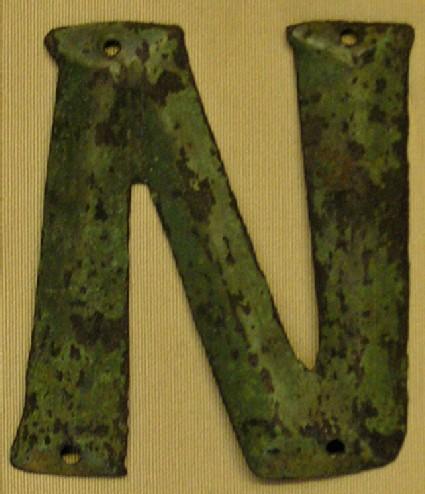 Bronze letter N