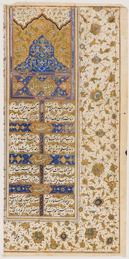 Opening page from the Ruba'yat of Urfi of Shiraz