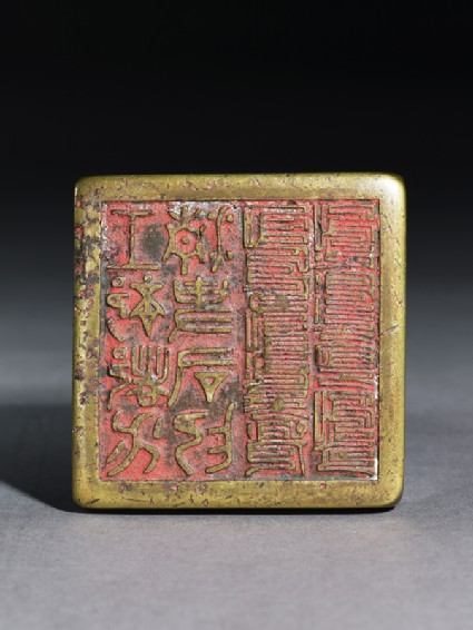 Brass seal with Chinese and Manchu script