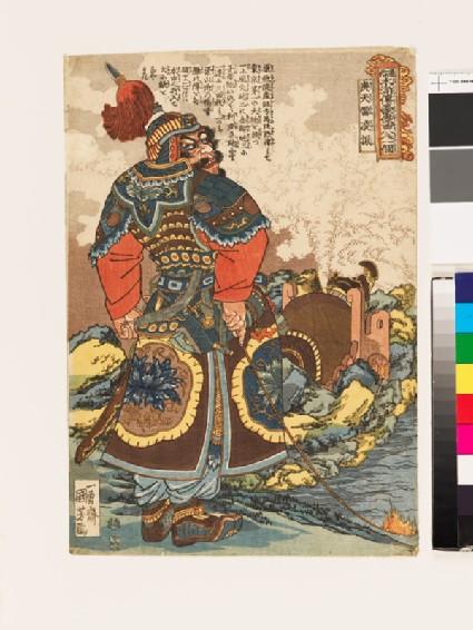 Kōtenrai Ryōshin (Ling Zhen) shooting cannonballs at bandits