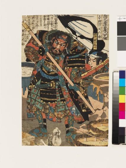 Odai Matarokurō (Yorisada) and Iwazu Tetsuemon (Shigenobu)