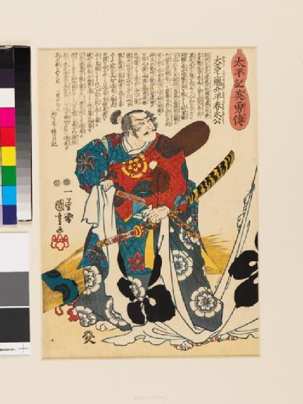 The warrior Ōta Kazusanosuke Taira-no Harunaga-kō (Oda Nobunaga) tearing a tent bearing his vassal's crest