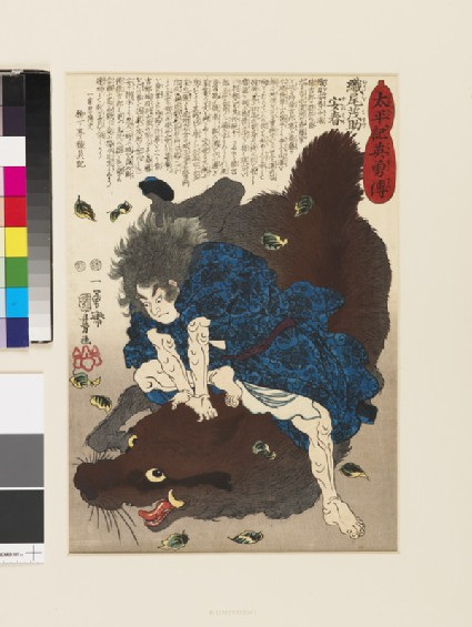 Orio Mosuke Yasuharu