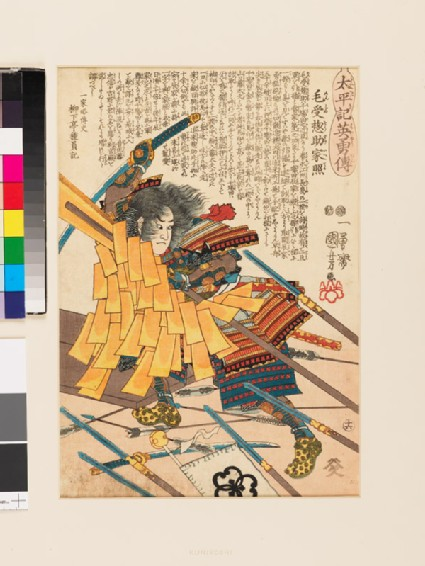 The warrior Menju Sōsuke Ieteru (Menju Shōsuke Ieteru) fighting to retrieve his lord's battle standard
