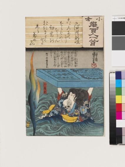 Ōshikōchi no Mitsune