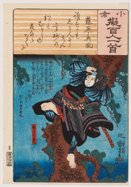 Fujiwara no Okikaze