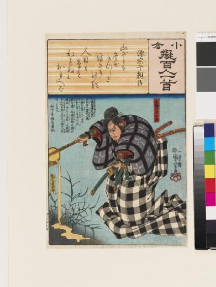 Minamoto no Muneyuki Ason
