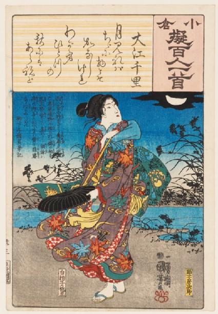 Ōe no Chisato