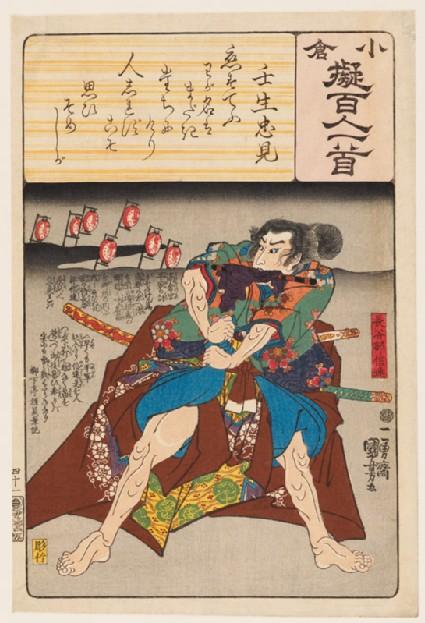 Mibu no Tadami