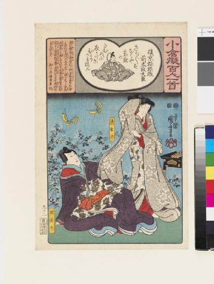 Go-Kyōgoku Sesshō no Daijō Daijin (Fujiwara no Yoshitsune)