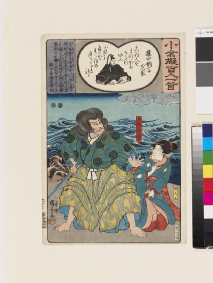 Gon Chūnagon Sadaie (Fujiwara Teika)