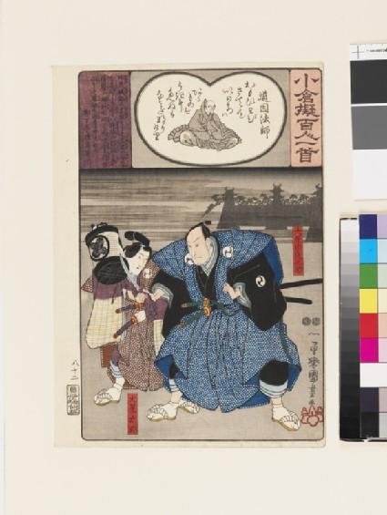 Dōin Hōshi
