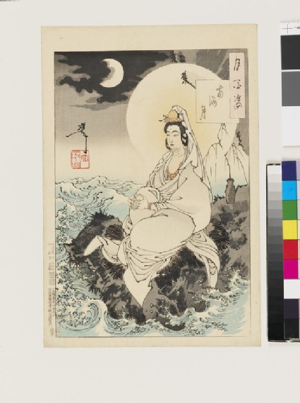 Moon of the Southern Sea