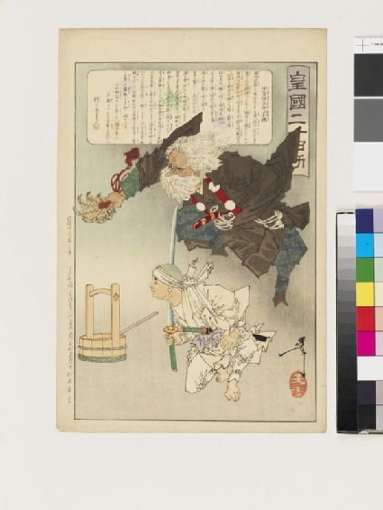Tamiya Bōtarō Munechika