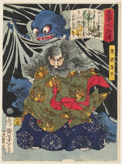 Prince Kurokumo and the Earth Spider