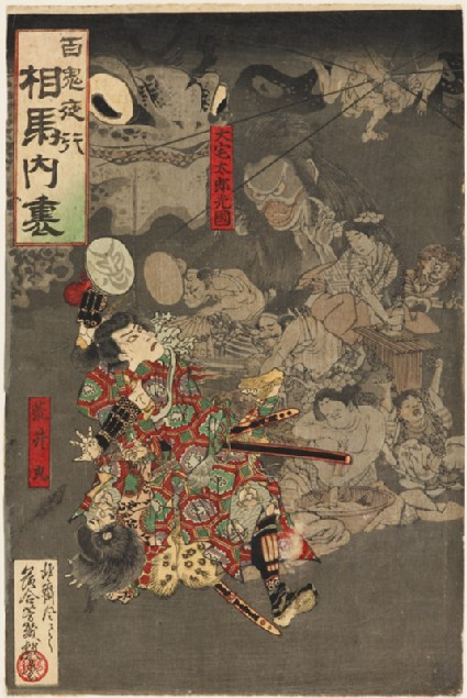 Night Parade of One Hundred Demons at the Sōma Palace