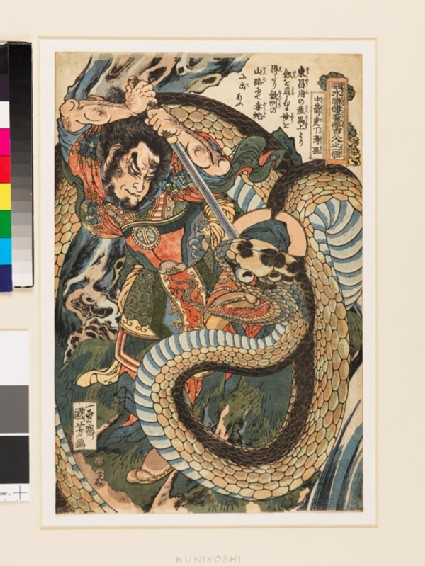 Chūsenko Teitokuson (Ding Desun) attacked by a snake on a mountain path