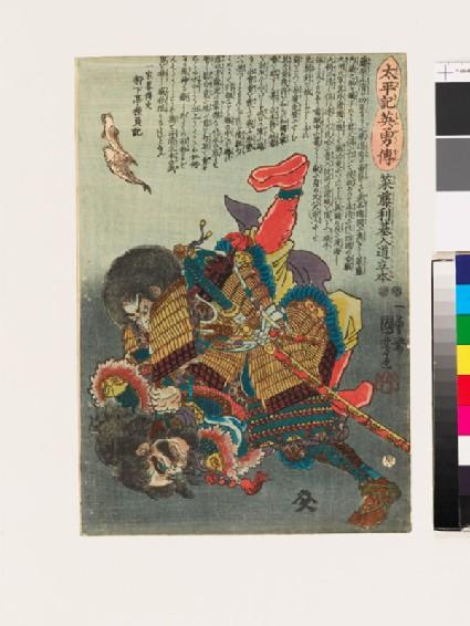 The warrior Saitō Toshimoto nyūdō Ryūhon (Saitō Toshiitsu nyūdō Ryūhon) fighting an enemy underwater
