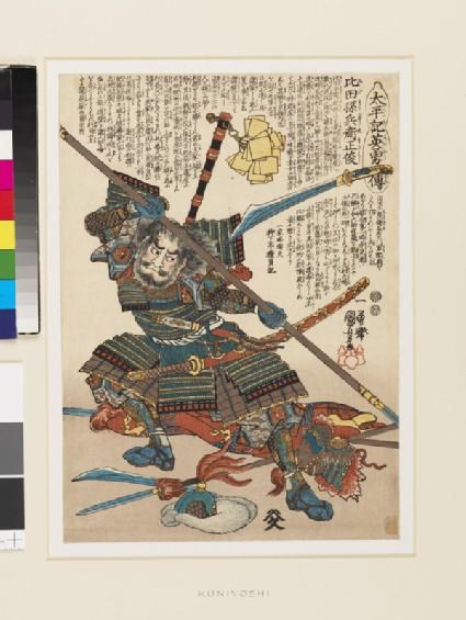 The warrior Hida Magobei Masatoshi (Kida Magobei Muneharu)