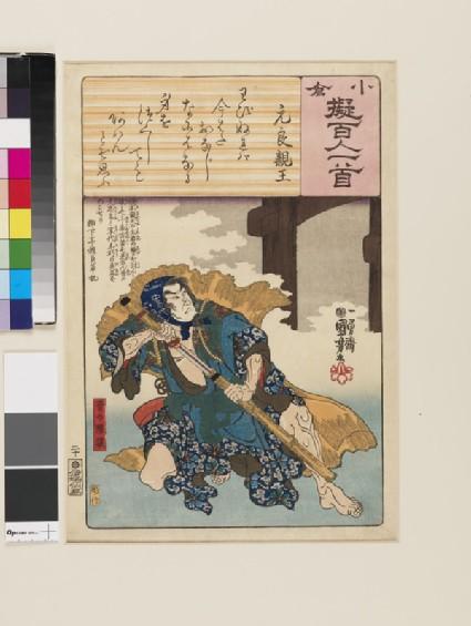 Motoyoshi Shinnō