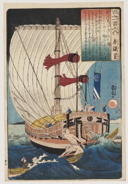 Sangi Takamura (Ono no Takamura )