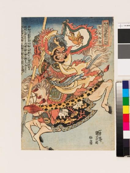 Saijinki Kakusei (Guo Sheng)