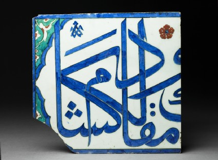 End of a calligraphic tile panel written in naskhi script