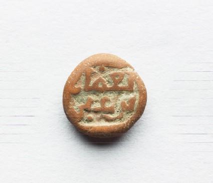 Circular sealing with inscription