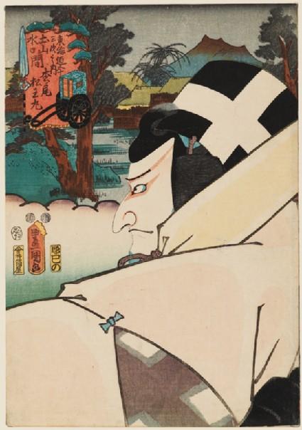The character Matsuōmaru at Matsuno'o, between Tsuchiyama and Minakuchi