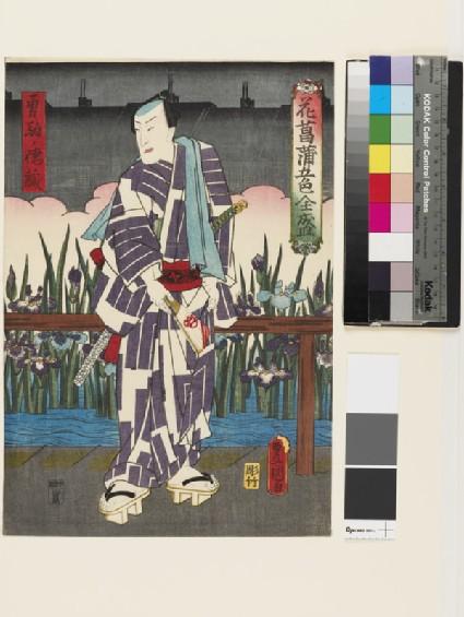 Isami Goma no Tokuzō