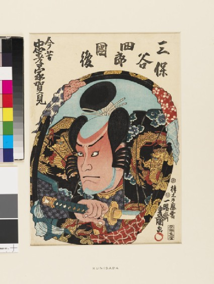 Bust portrait of the actor Ichikawa Kuzō in cartouche shaped as a mirror in the role of  Mihonoya Shirō Kunitoshi