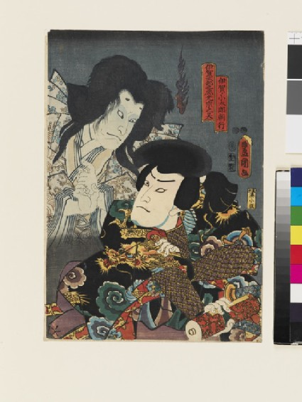 Ghost of  Iga Shikibunojō Mitsumune appearing to Iga no Kotarō Tomoyuki who holds a scroll