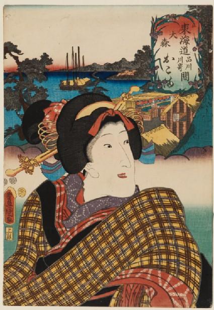 The character Okoma at Ōmori, between Shinagawa and Kawasaki