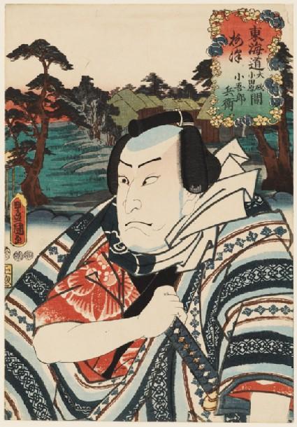 The character Kogorō Hyōe at Umezu, between Ōiso and Odawara