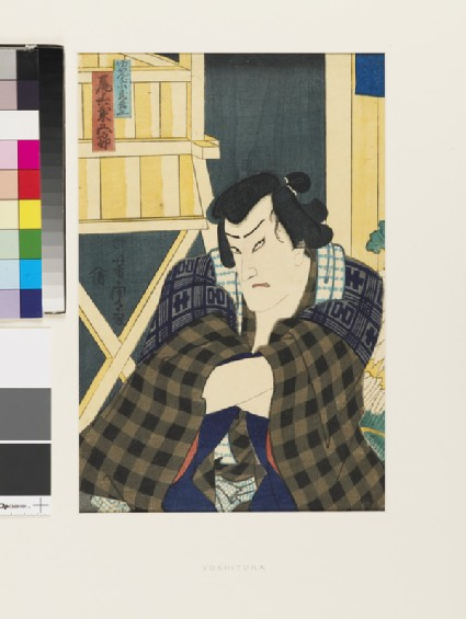 The actor Onoe Kikugorō with folded arms in front of a tower