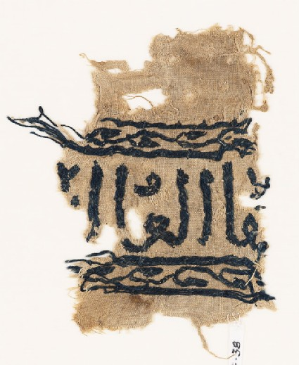 Textile fragment with inscription, vine, and leaves