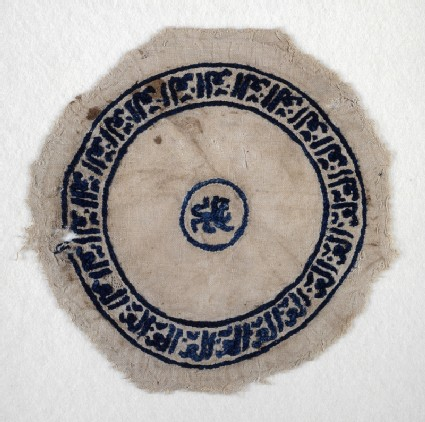 Roundel textile fragment with repeated inscription and lion