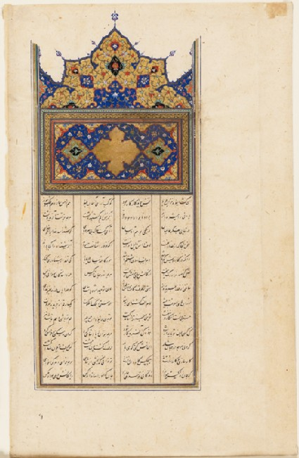 Page from a dispersed manuscript of Amir Khusrau Dihlavi's Hasht Bihisht