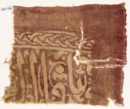 Textile fragment with Arabic inscription