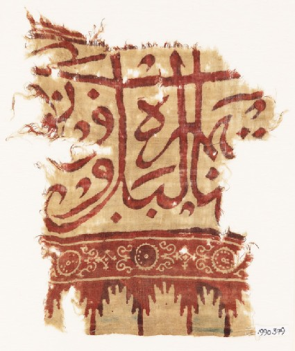 Textile fragment with Persian script