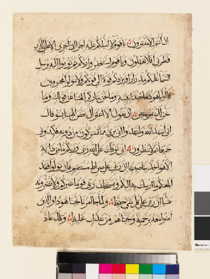 Page from a Qur'an in rayhani or muhaqqaq script