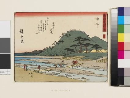 Yui: The Yui River