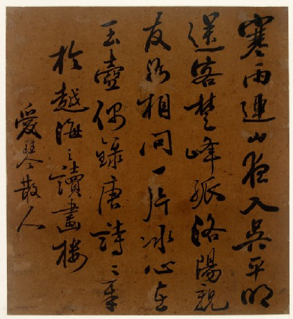 Calligraphy of a poem by Wang Changling