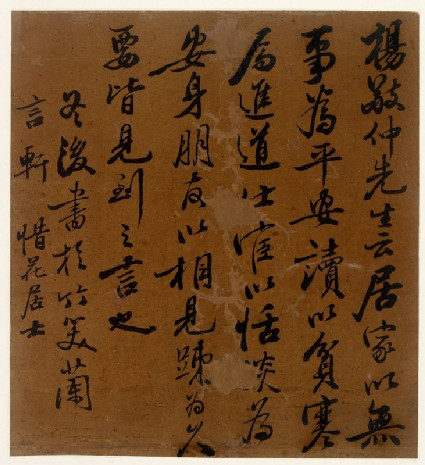Calligraphy of a saying by Yang Jingzhong