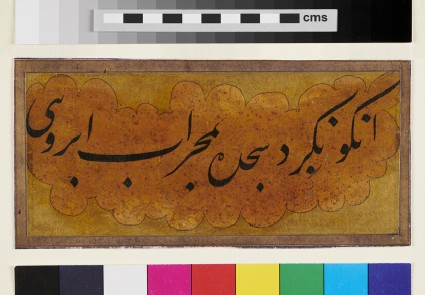 Qit'a, or calligraphic fragment in nasta'liq script