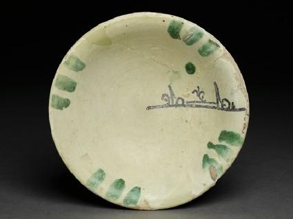Bowl with epigraphic decoration