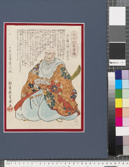 Saito Sanjō-nyūdō Dōzan
