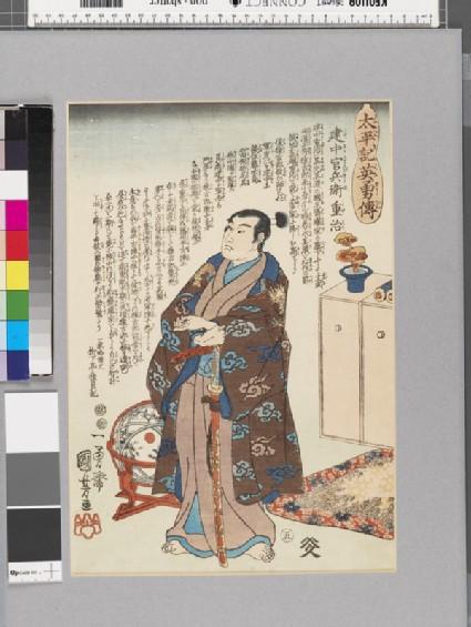Tatenaka Kanbei Shigeharu (Tatenaka Hanbei Shigeharu ), An Advisor to a Military Commander