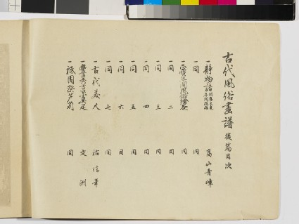 Customs of days of old (Kodai Fūzoku-gafu), vol. 2, contents